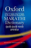 English-English-Marathi Dictionary