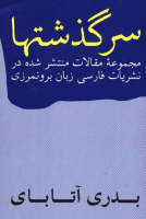 Collected articles of Badri Atabi