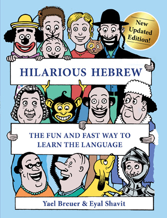 Hilarious Hebrew