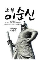 Admiral Yi Sun-Sin (Soon-Shin): The...
