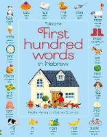 First Hundred Words in Hebrew
