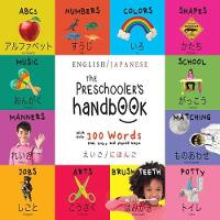 The Preschooler's Handbook: Bilingual...