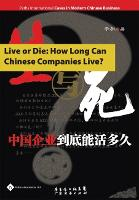 Live or Die: How Long Can Chinese...