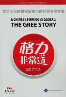 A Chinese Firm Goes Global: The Gree...