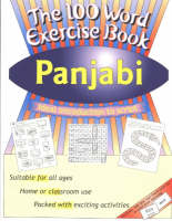 The 100 word exercise book