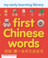 My first Chinese words