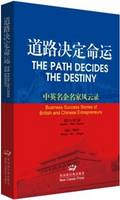 The Path Decides the Destiny