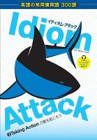 Idiom Attack Vol. 3 - Taking Action...