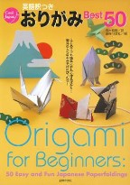 Origami for Beginners: 50 Easy and ...