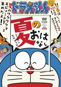 Story Of Doraemon Dvd