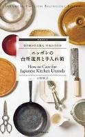 How to Care for Japanese Kitchen...