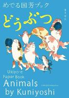 Animals by Kuniyoshi: Ukiyo-E Paper Book