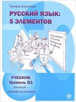 Russkii Iazyk: 5 Elementov - Textbook...