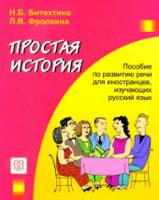 Prostaia Istoriia: A Simple Story -...
