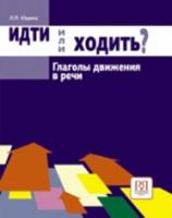 Verbs of Motion in Russian: Book