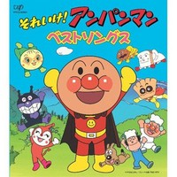 Anpanman Best Songs Book + Cd