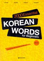 2000 essential Korean words for...