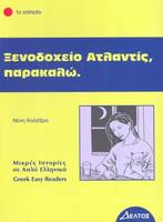 Greek Easy Readers - Level 1:...