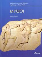 Greek Easy Readers - Level 3: Mythoi