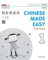 Chinese made easy for kids - workbook 1