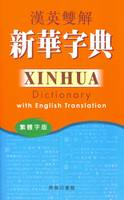 Xinhua dictionary