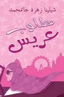 Love in a Headscarf (Arabic edition)