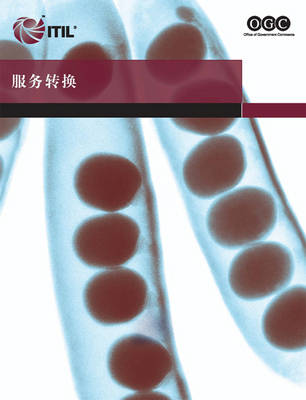 Service Transition (Chinese Translation) Book: 2nd Impression