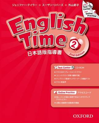 English Time 2e 2 Teachers Book with Test Centre and Online Practice Pack