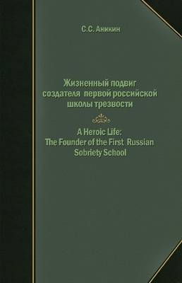 A Heroic Life: The Founder of the First Russian Sobriety School