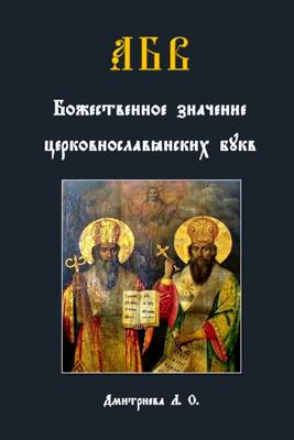 Divine Significance of Church Slavonic Letters: 2015