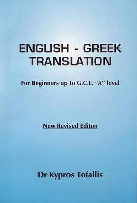 "English-Greek Translation: For G.C.E.""O"" Level and ""A"" Level"