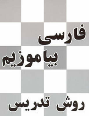 Persian Reader: Teacher's Manual - teacher's manual - teacher's manual - teacher's manual - teacher's manual - teacher's manual - teacher's manual - teacher's manual - teacher's manual - teacher's manual - teacher's manual - teacher's manual - teacher's manual - teacher's manual - teacher's manual
