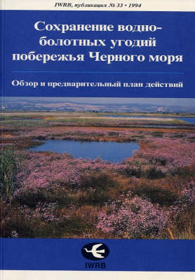 Conservation of Black Sea Wetlands: A Review and Preliminary Action Plan