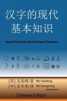 Nearly Everything About Chinese Characters