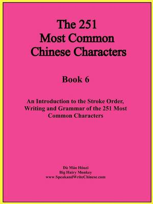 The First 251 Most Common Chinese Characters