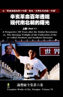 A Perspective 100 Years After the Xinhai Revolution Volume 1( )