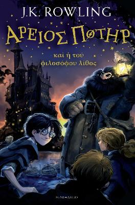 Harry Potter and the Philosopher's Stone (Ancient Greek edition)