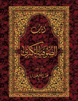 The Greatest Sufism