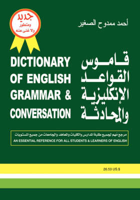 Dictionary of English Grammar and Conversation: An Essential Reference for All Students and Learners of English
