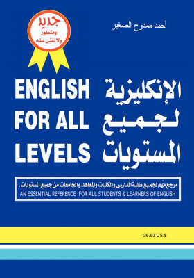 English for All Levels: An Essential Reference for All Students and Learners of English