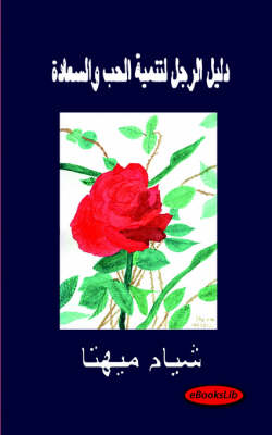 A Man's Guide to Developing Love and Happiness - Arabic Translation