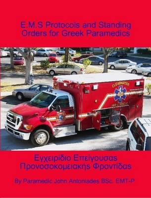 E.M.S Protocols and Standing Orders for Greek Paramedics