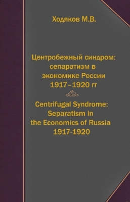 Centrifugal Syndrome:Separatism in the Economics of Russia 1917-1920
