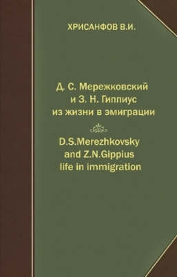 D.S.Merezhkovsky and Z.N.Gippius. Life in Immigration.