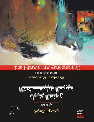 Introduction to the Contemporary Art in Arab Land: Part 1