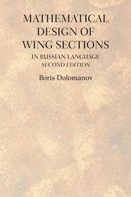 Mathematical Design of Wing Sections Second Edition: In Russian Language