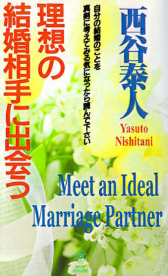 Meet an Ideal Marriage Partner