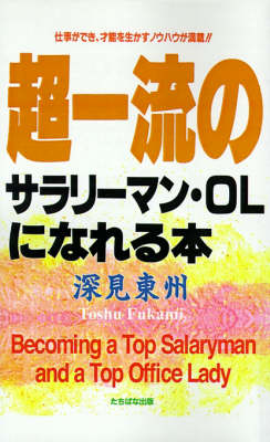 Becoming a Top Salaryman and a Top Office Lady