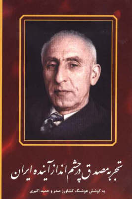 Mossadegh and the Future of Iran
