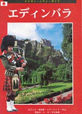 Edinburgh City Guide - Japanese